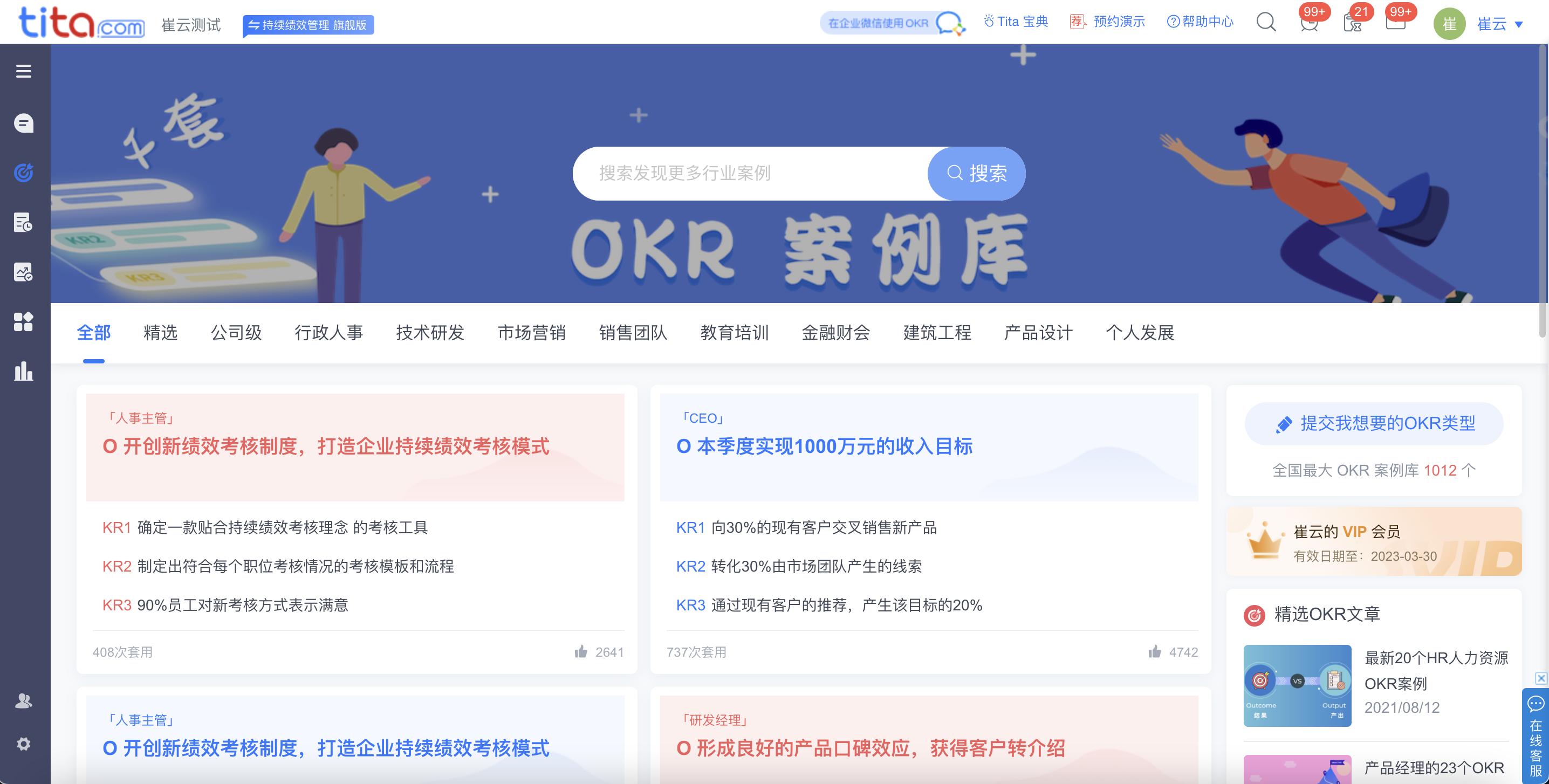 tita.com 升级 | 千套 OKR 案例库,帮你轻松制定 OKR
