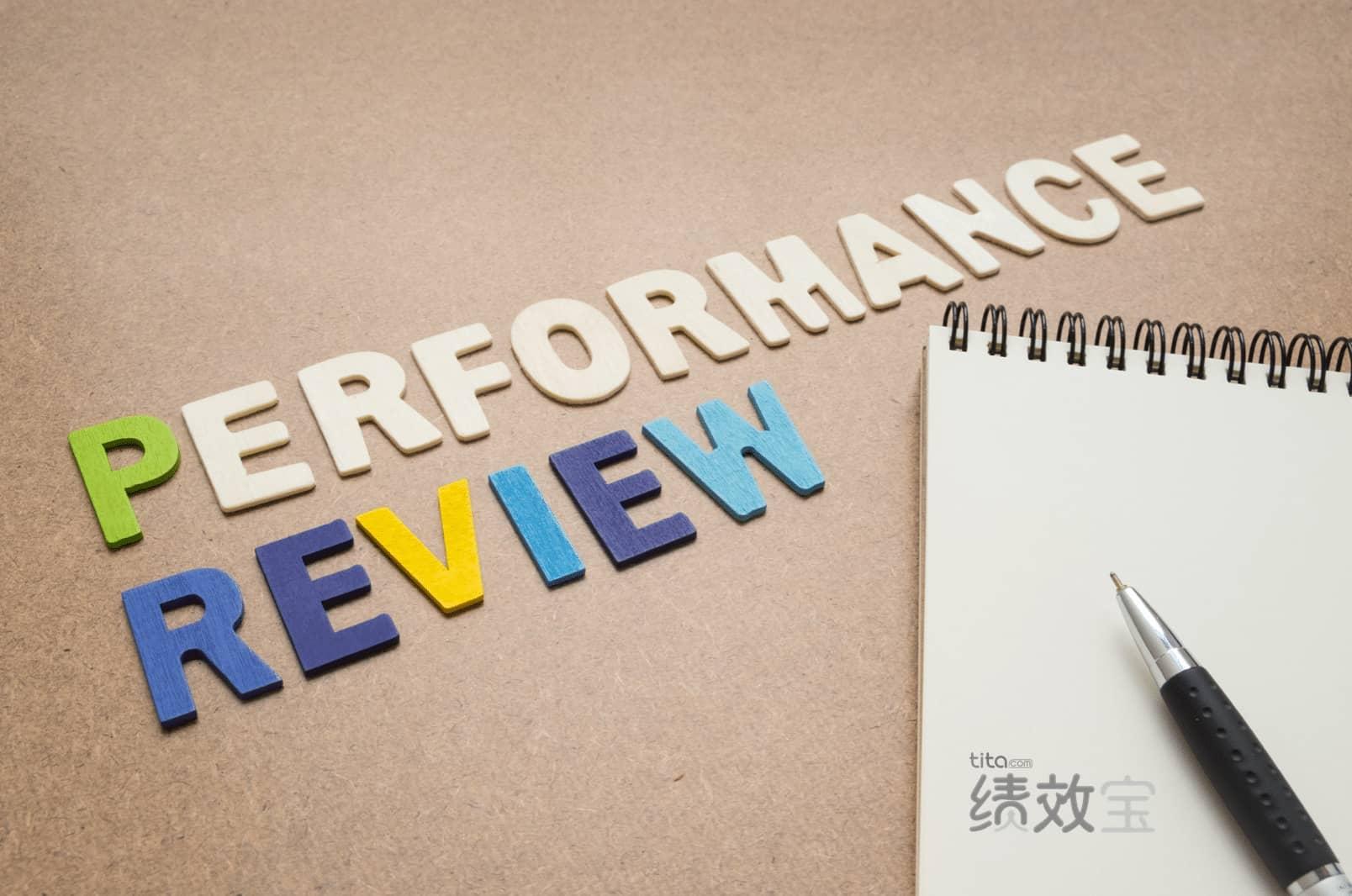 如何在绩效评估中嵌入 OKR