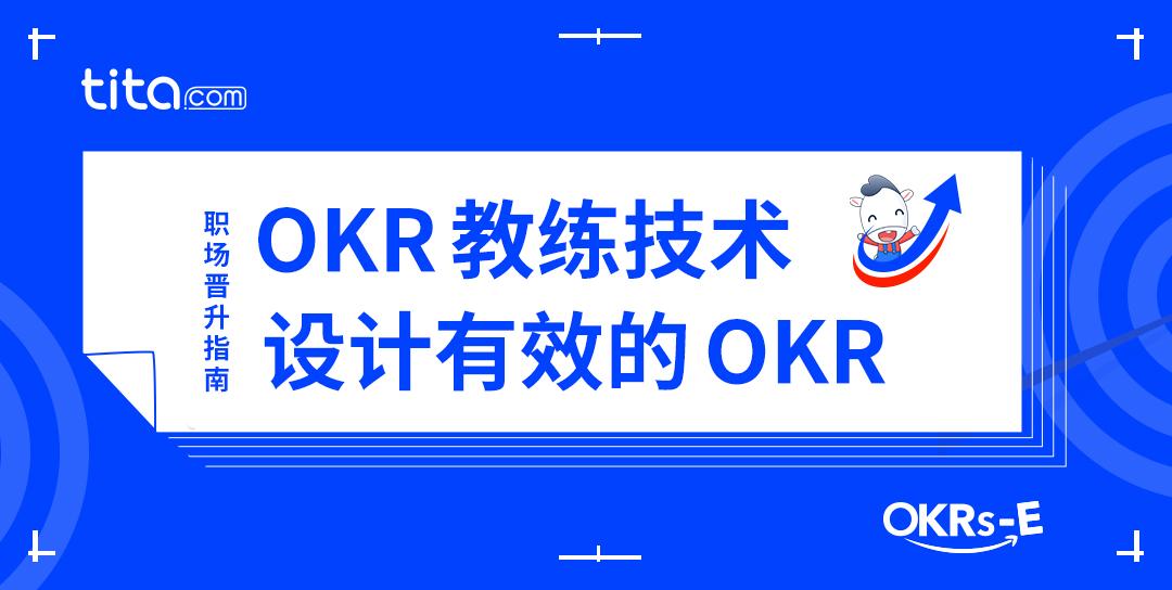 OKR教练:读完这一篇文章,让你设置OKR 时,少犯3个错误