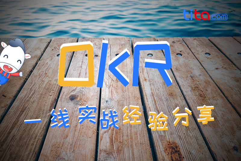 OKR案例解析:实践OKR制定的方法论(一)