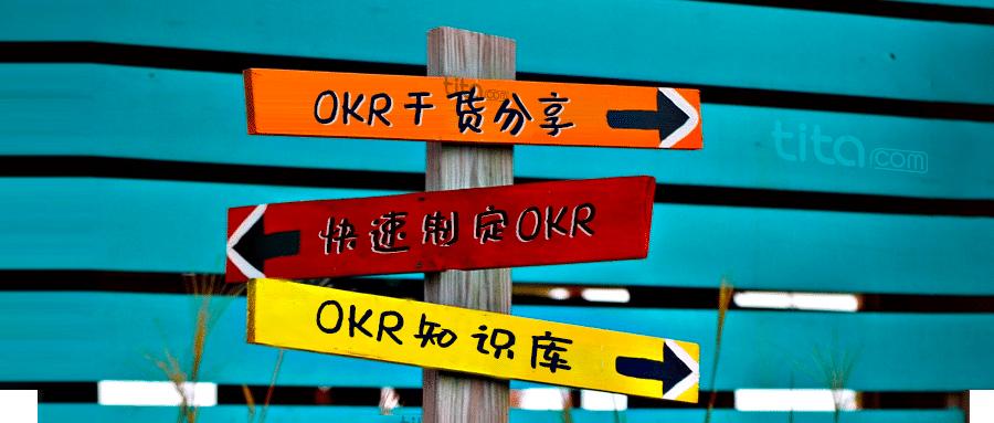 OKR:定性的目标+定量的关键结果