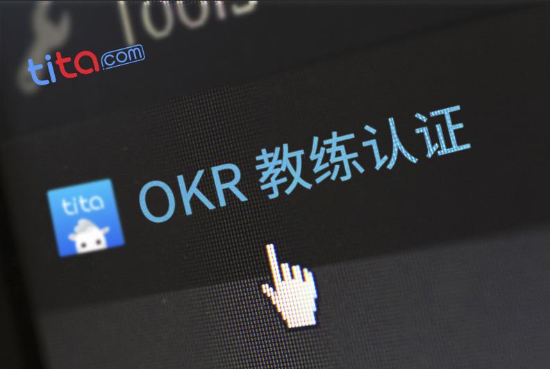 OKR教练:周会议复盘的四个目标