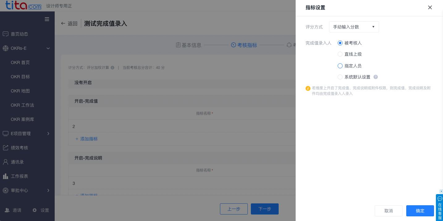 tita.com 升级   考核指标支持指定完成值录入人